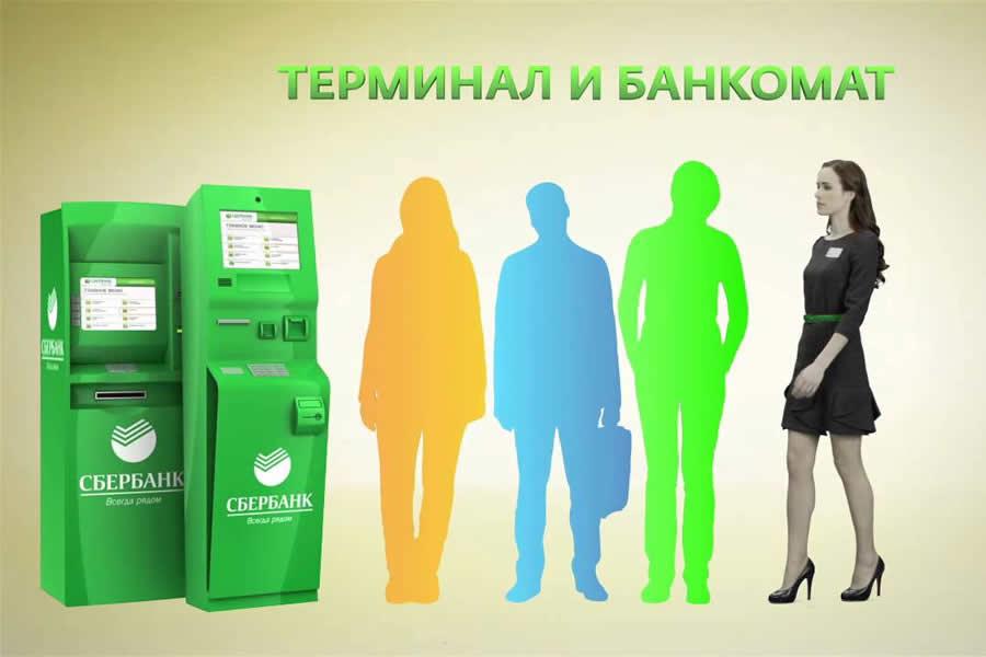 terminal-bankomat-sberbanka